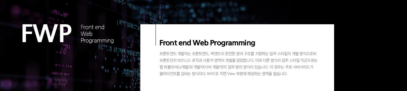 마이크로서비스 기반 프론트앤드 웹 개발자 양성